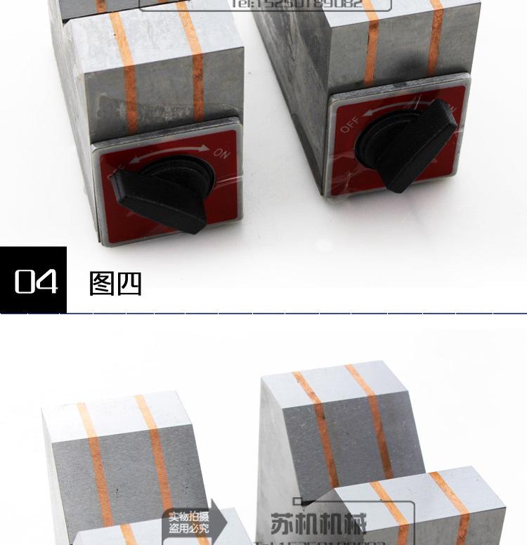 磁性V型臺_07