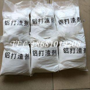 广东铝合金打渣剂  除渣剂  清渣剂