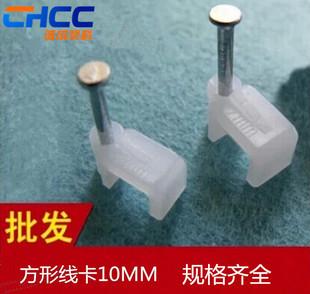 钢钉线卡 生产厂家批发供应优质方圆形钢钉线卡 中碳钢钉线卡10mm