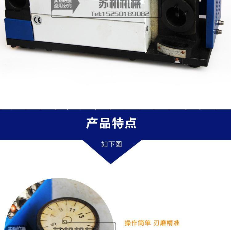 SJ-13钻头研磨机_10