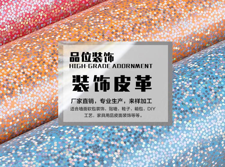 厂家直销PU装饰皮革闪粉 鞋材皮革箱包人造革无纺布底批发