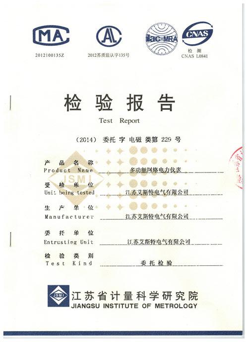 检验报告封面1