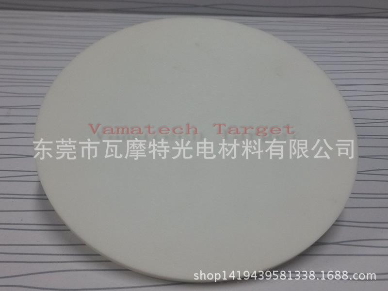 Vamatech Al2O3 target 高纯氧化铝陶瓷靶材