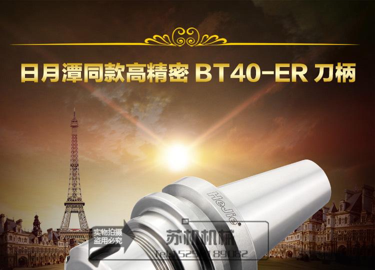 BT40-ER刀柄_01