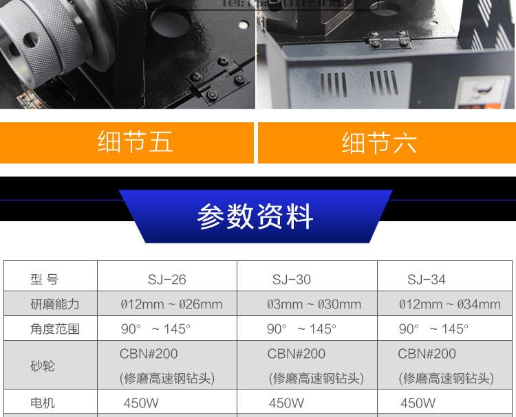 SJ-30钻头研磨机_16