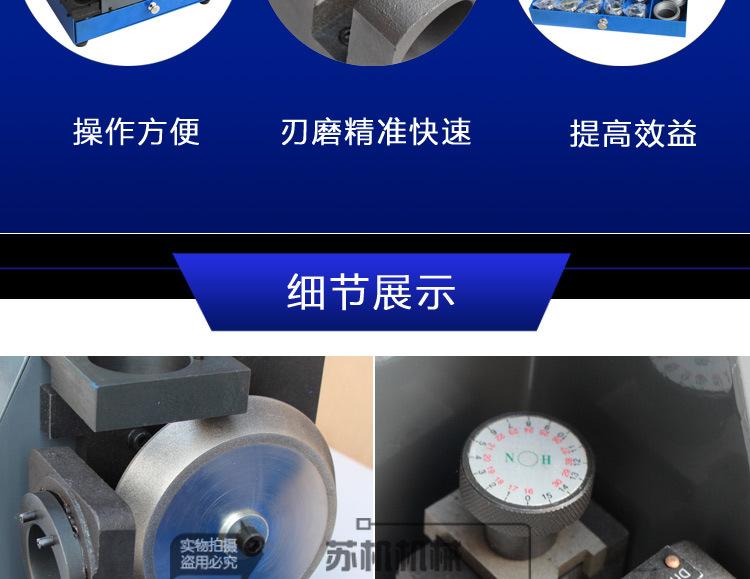SJ-30钻头研磨机_15
