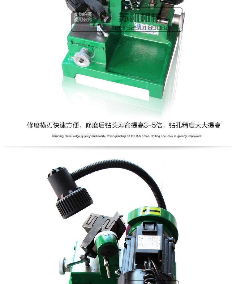 SJ-40钻头研磨机_08