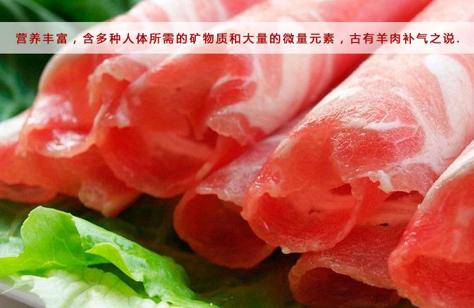 精品羔羊肉卷 片5斤装每卷每斤46元  3