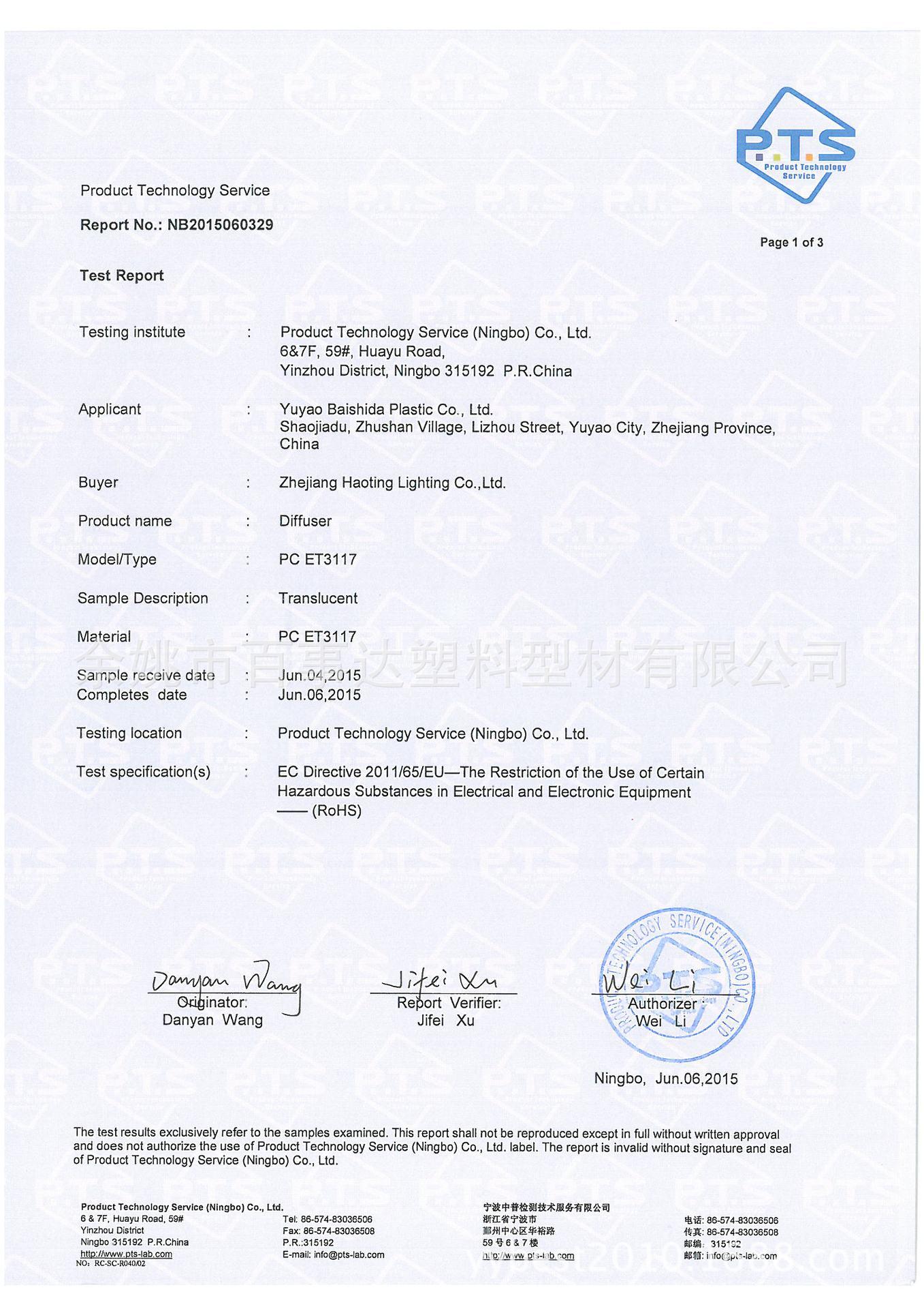 测试报告nb2015060329e(1)_页面_1