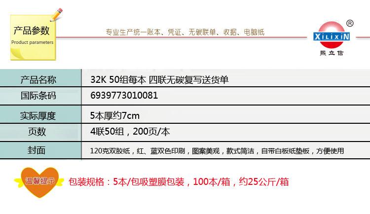 厂家***财务用品 32K50份无碳联单单据批发 四联复写送货