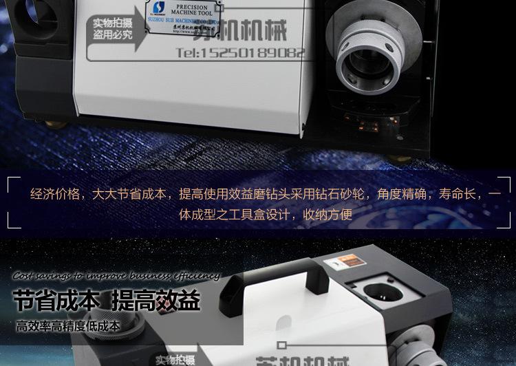 SJ-30钻头研磨机_03