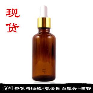 50ml 棕色精油瓶 滴管瓶 带电化铝滴管盖 精油调配工具 金圈白头