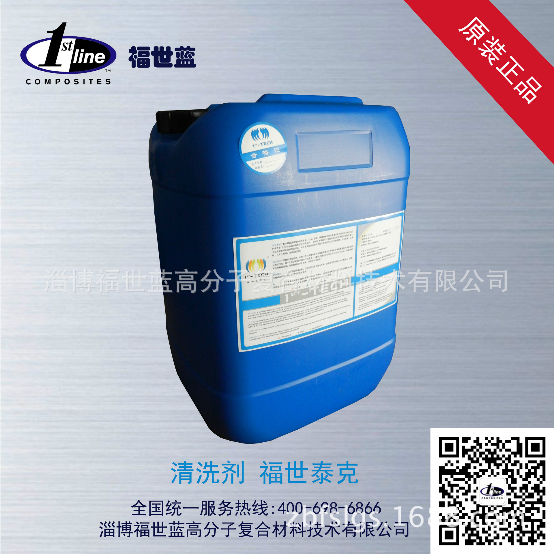 厂家批发福世泰克***环保锅炉除垢剂 工业清洗剂空调清洗