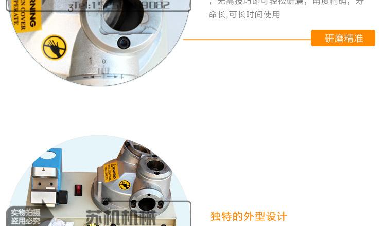 YP-313铣刀研磨机_12