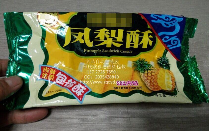 食品包装膜1
