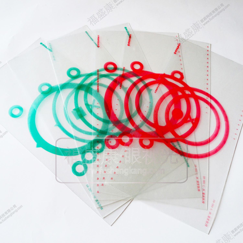 红绿可变矢量图 融合视训练 立体视训练 脱抑制训练 弱视训练卡