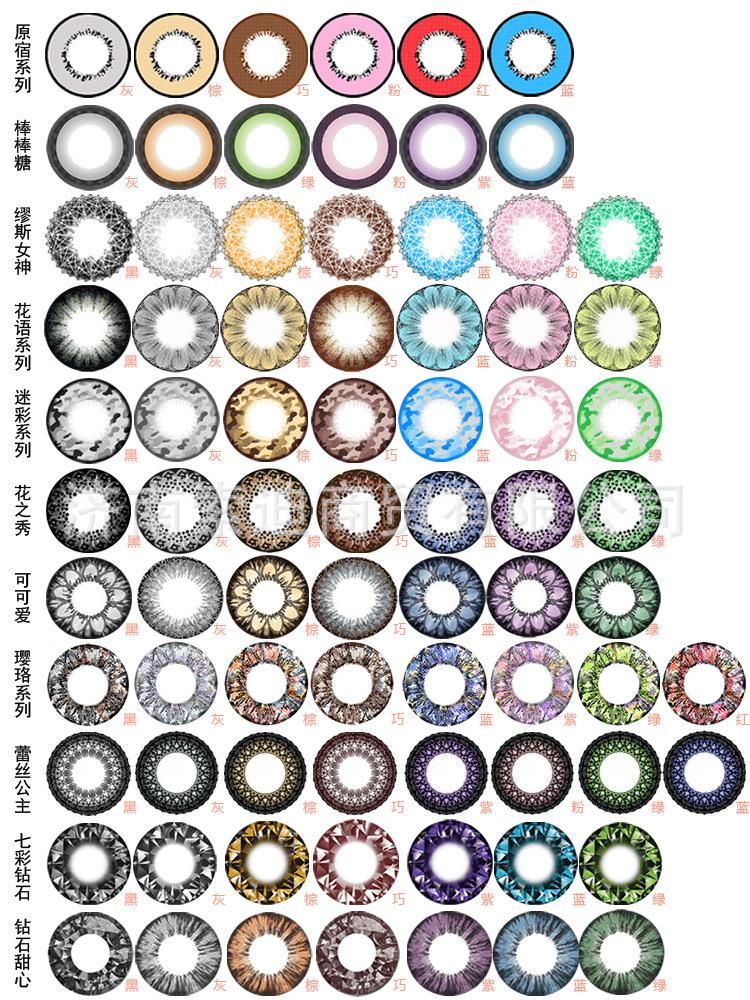 批发零售 彩色隐形眼镜 伴侣盒 花嫁四色系列美瞳 质优价廉