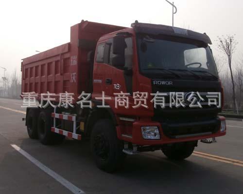 福田自卸式垃圾车BJ5255ZLJ-2的图片4