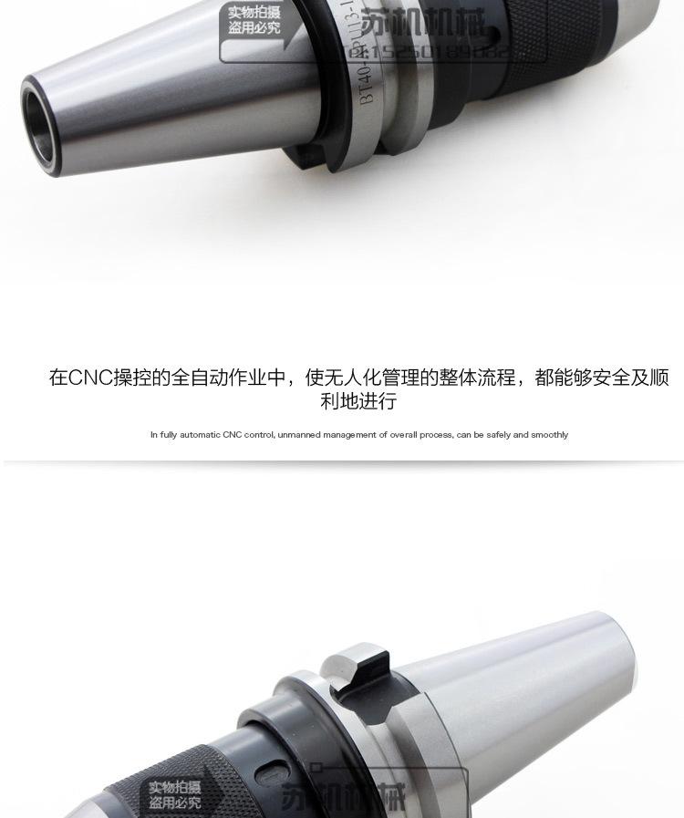 BT40-APU13-100夹头290_09
