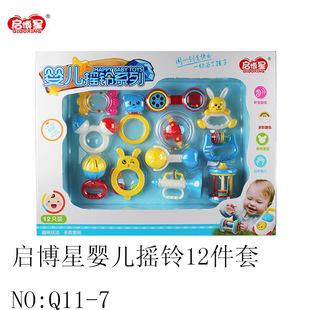 启博星新生宝宝摇铃12件套带牙胶儿童玩具大礼盒包装 婴儿 手摇铃