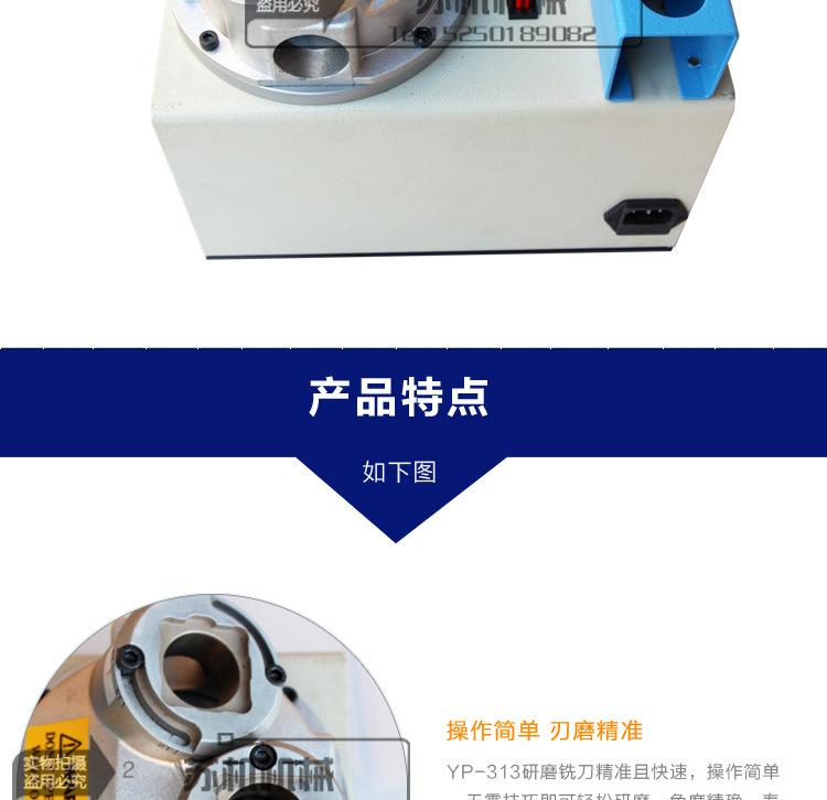YP-313銑刀研磨機_11