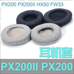 头戴耳机耳套PX100 PX100II PX200 PX200II HX50 耳机棉 耳机皮套