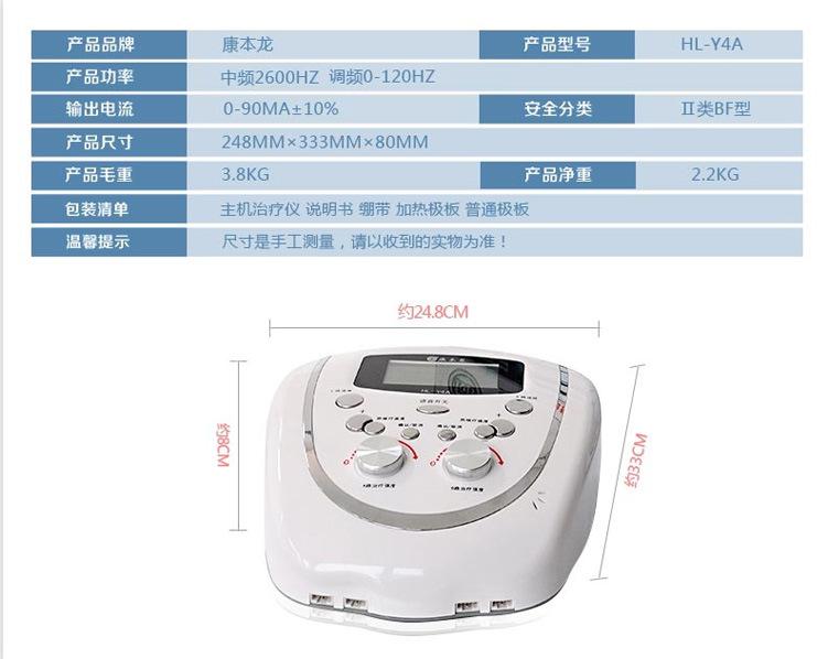 家用多功能温热中低频治疗仪HL-Y4A_参数