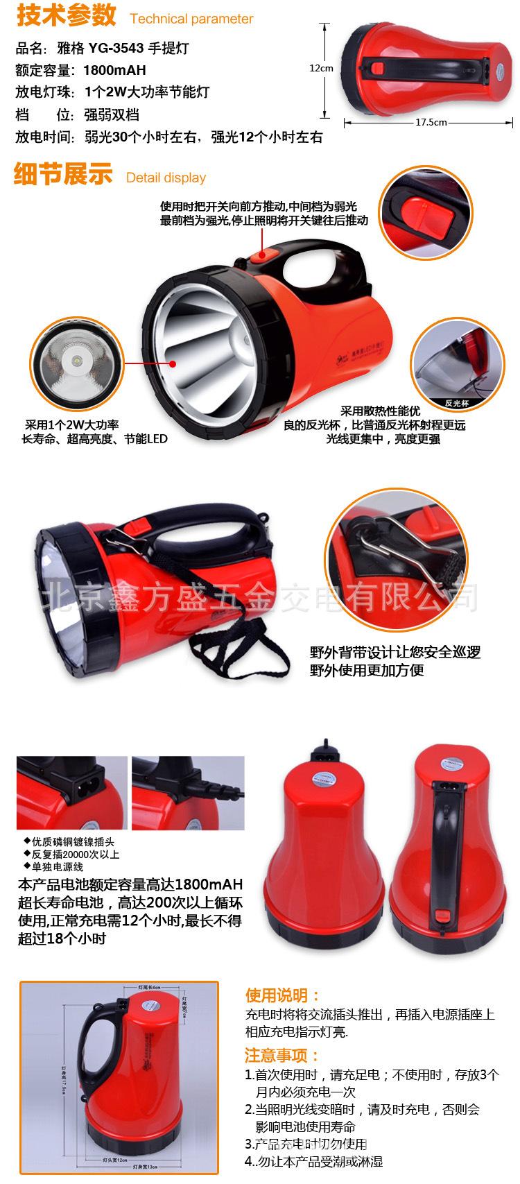雅格YAGE 大功率远射程LED带背带充电式手提灯/探照灯YG-35