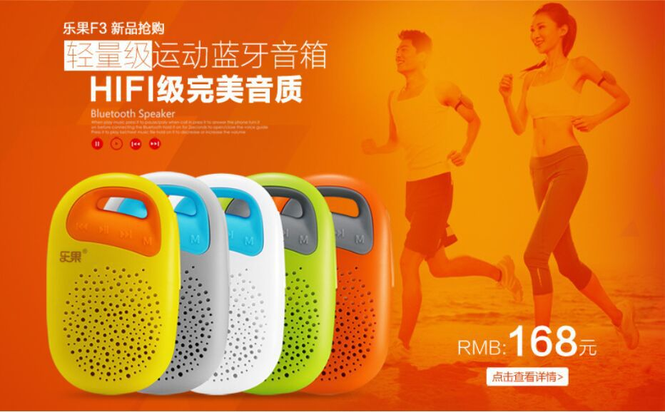 北京礼品定制F3运动便携式迷你插卡户外防水蓝牙音箱4.0