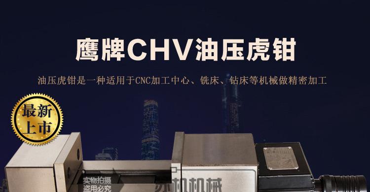 鹰牌CHV油压虎钳_01