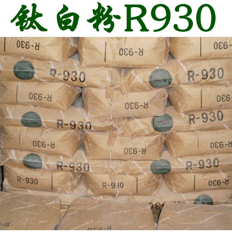 优势供应进口钛白粉R930 钛白粉 粉底原料 钛白粉涂料原料