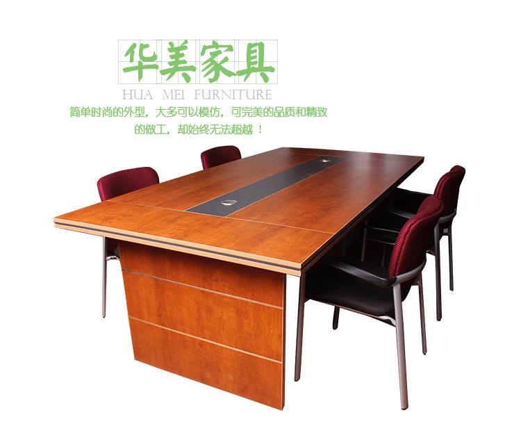 2015新款 拼色实心会议桌 华美家具批发家具 会议桌 办公用
