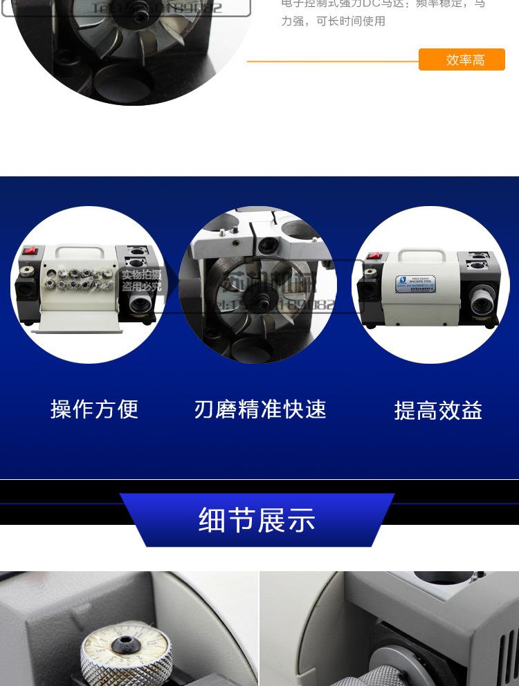 SJ-13D钻头研磨机_14