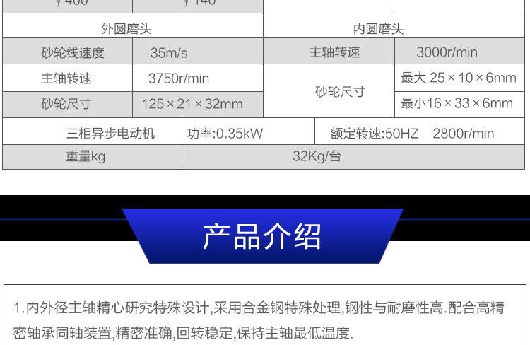 SJ-125車床內外徑研磨機_17