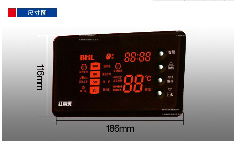 太阳能热水器红精灵ws-166上水控制器配件