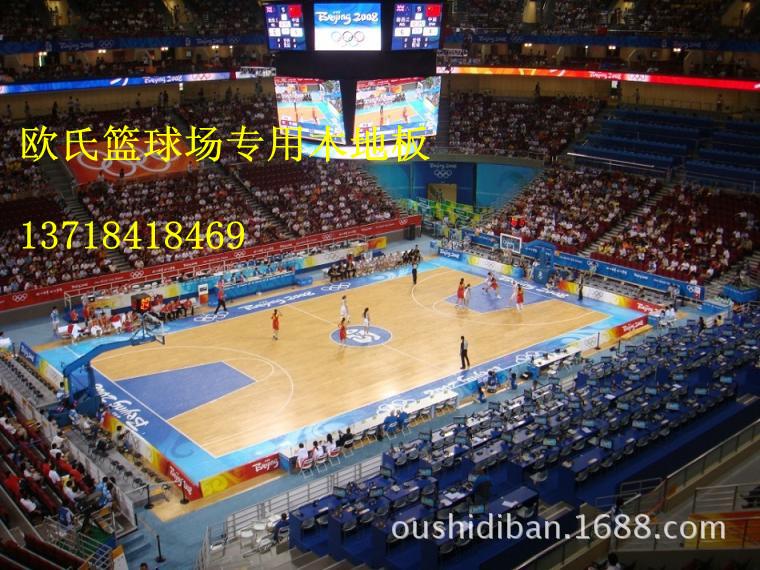 篮球场专用木地板