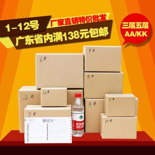 广东深圳纸箱厂包装箱快递顺丰纸箱子加厚瓦楞小纸箱批发正方形