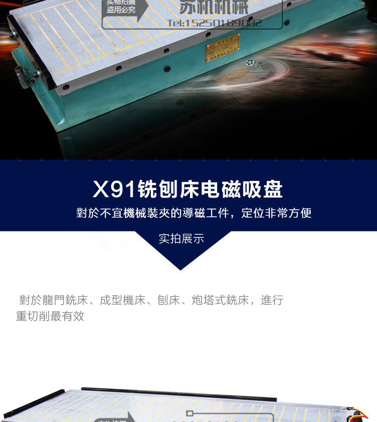 X91銑刨床電磁吸盤_03