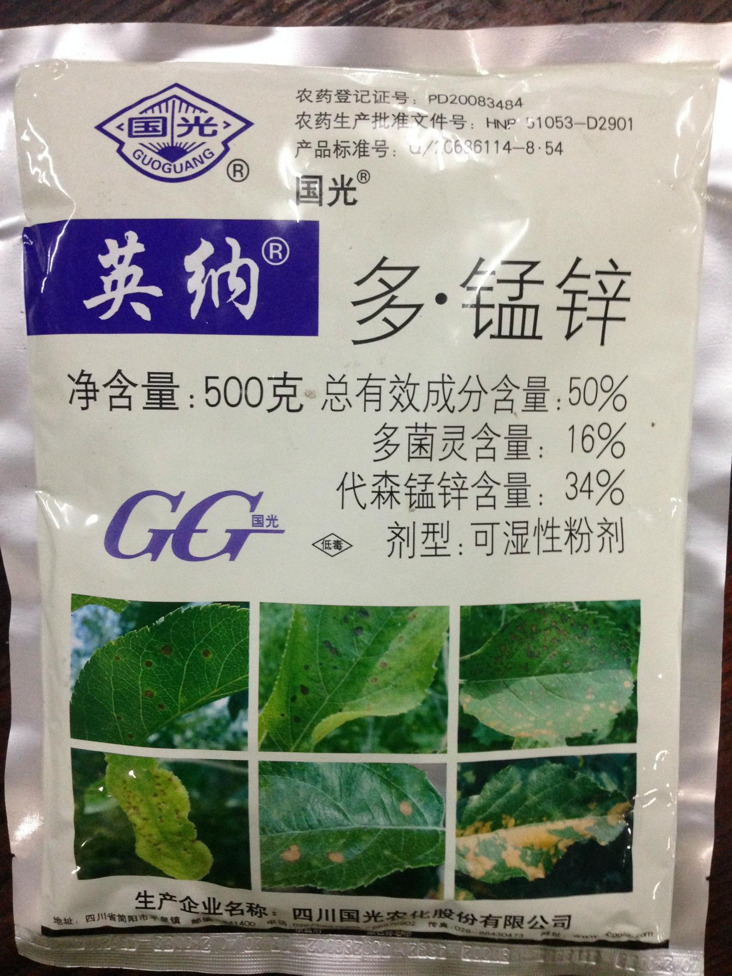 厂家直销国光英纳 多锰锌杀菌剂混剂 批发杀菌剂 农用特效
