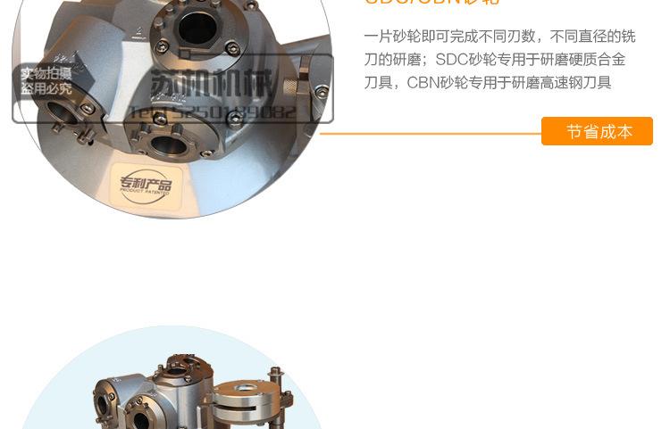ERM-20铣刀研磨机_10