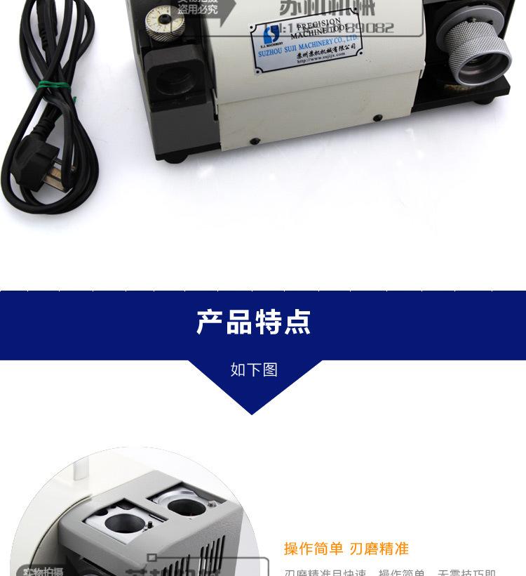 SJ-13D鉆頭研磨機_11