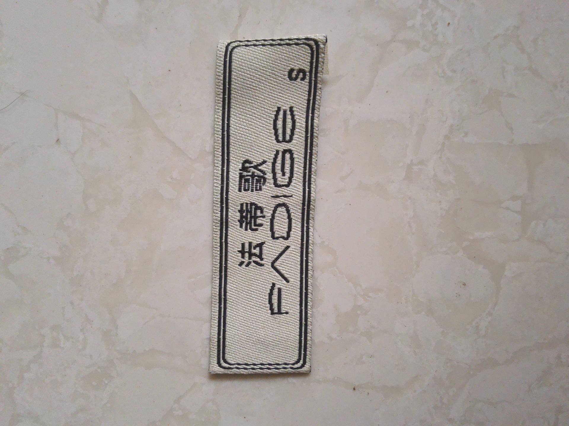 【领标】厂家直销专业生产 衣领领标织唛 欢迎定制领标 纺