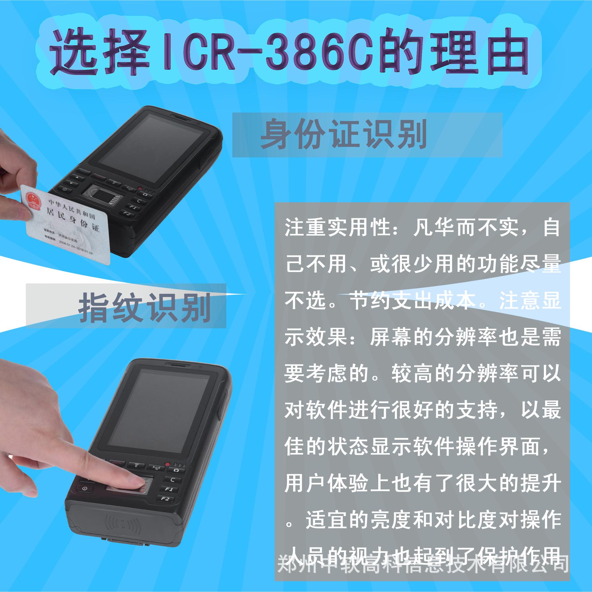 安卓系统手持警务通指纹识别移动身份证阅读器