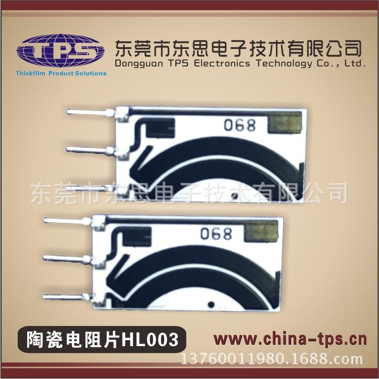 陶瓷电阻片HL003.1