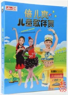 倍儿爽儿童歌伴舞真人版精选正版家用2碟dvd碟片混批发音像制品