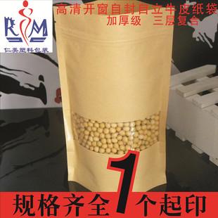 牛皮纸自立自封食品干果袋 开窗木耳瓜子茶叶袋 现货出售 可定制