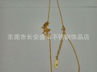 厂家批发吊坠 项链女 韩版时尚吊坠百搭饰品防过 可定制