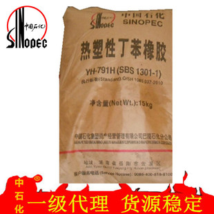 sbs1301 中石化现货供应【一级代理】+【专业经营】