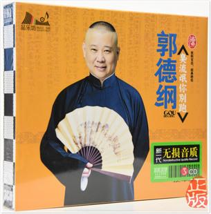郭德纲+于谦新爆笑相声正版家用汽车载光盘3cd碟片混批发音像制品