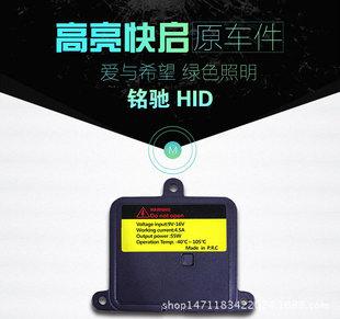安定器原车位55W一秒快启HID灯氙气灯安定器氙大气灯质保18个月